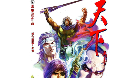 【清风】风云3第11期 十强武道
