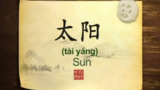 #6 Sun and Chinese solar terms (Hello China )