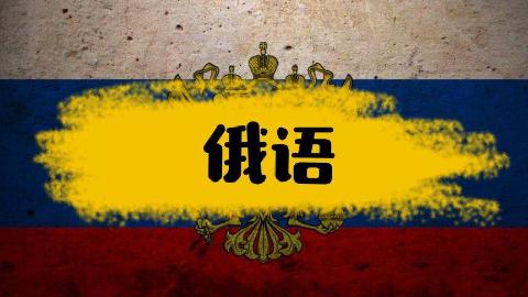 俄语 这是A站最好的俄语教学 10天开口说俄语