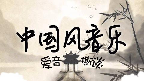 5分钟挑战作一首中国风音乐 有可能完成吗?【爱音撕谈04】