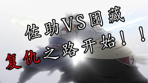 火影忍者主线32——佐助VS团藏 复仇!开始!