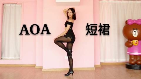 【A等生】【在校练习生】AOA-猫步轻悄
