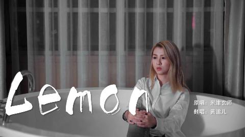 中岛美嘉的音色翻唱《Lemon》开口三连系列【飞鸟乐团-谧儿】