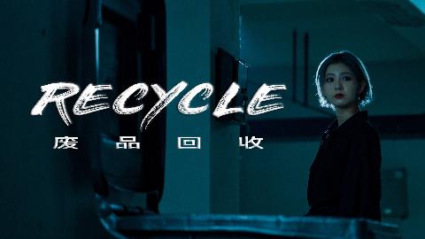 [疑影院] 比闲鱼更容易卖二手货的神秘交易 《RECYCLE废品回收》自制悬疑短片