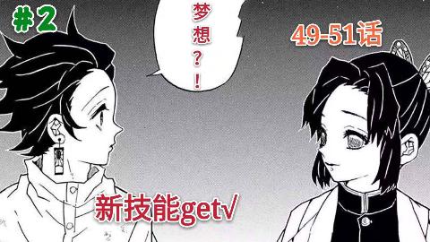 鬼灭之刃(49-51话):炭治郎get新技能,蝴蝶忍诉往事,托付梦想