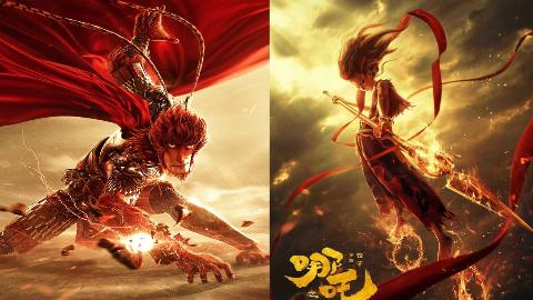 燃爆的国漫,大圣归来,哪吒之魔童降世,你更喜欢哪一部?
