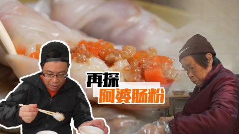 【品城记】再探越南肠粉店!80岁阿婆给嘉升上了人生重要一课!