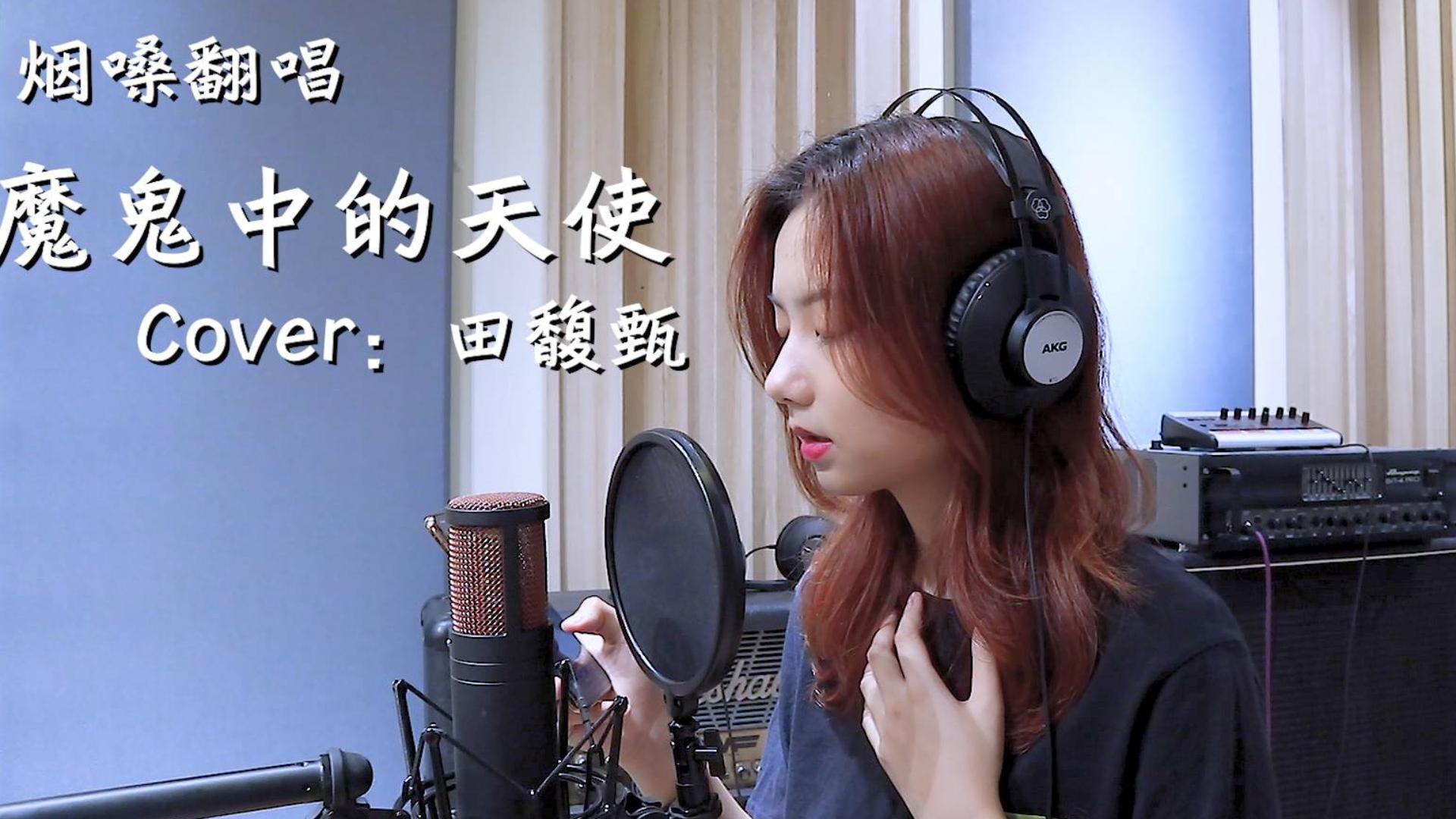 【邓园长】烟嗓翻唱-魔鬼中的天使 Cover :田馥甄