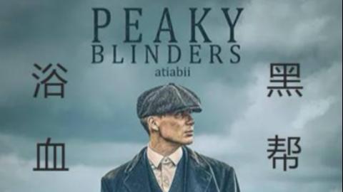 【分】浴血黑帮 Peaky Blinders S05E06-3