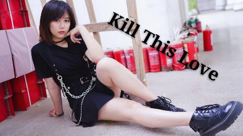 【干物板栗】粉墨kill This Love翻跳 BLACKPINK