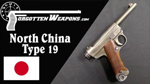 【被遗忘的武器/双语】南部手枪改进型——北支一九式手枪