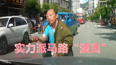 """实力派马路""""演员""""201903期"""