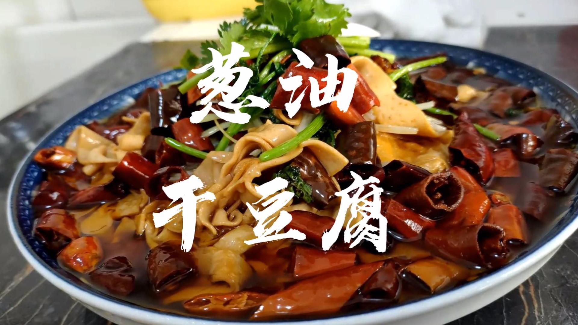 """大鹏教你做;""""葱油干豆腐""""干豆腐这么吃给肉都不换!收藏了吧!"""