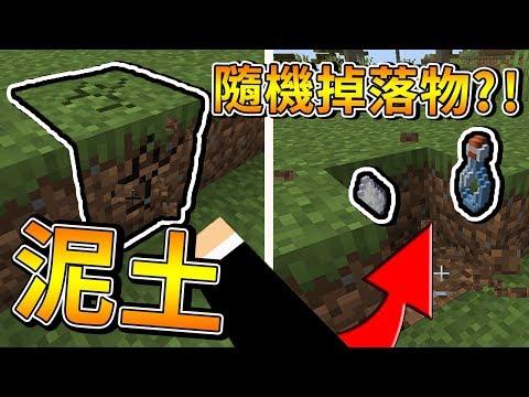 【minecraft】生存挑戰#13!整個世界都是隨機掉落!打掉木頭不再掉木頭?