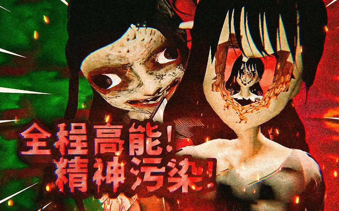 小女孩在童年遭受各种可怕的经历! 全程高能! 精神污染! 日本恐怖游戏GO HOME正式版!