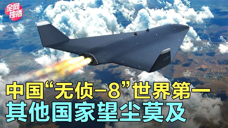 """中国""""无侦-8""""隐形无人侦察机再次拿到世界第一, 嫦娥五号归来"""