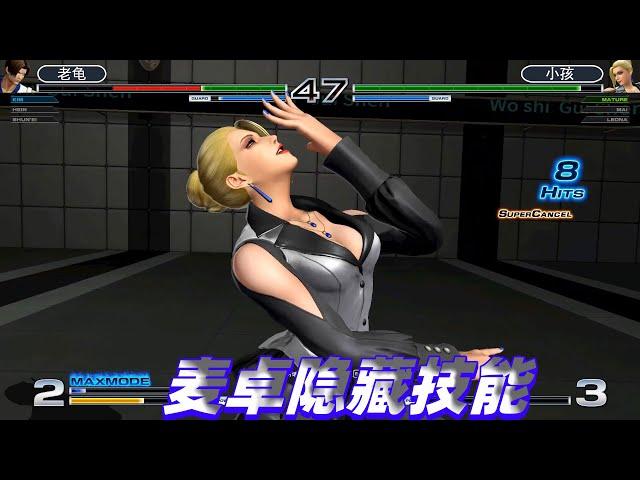 拳皇14: 小孩使用女角色对战老龟,麦卓隐藏大招秀翻全场