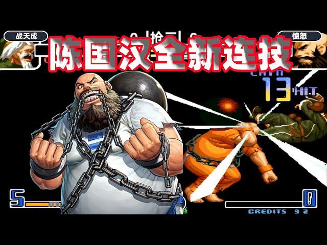 拳皇2002: 陈国汉解锁全新连技,平台一哥战天成也自愧不如
