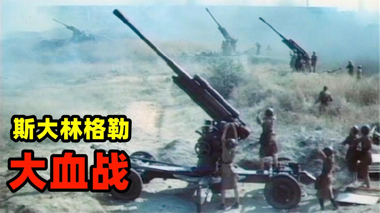 苏联存亡的一战, 倾全国之力在灭亡边缘完成反攻, 二战最惨烈战役