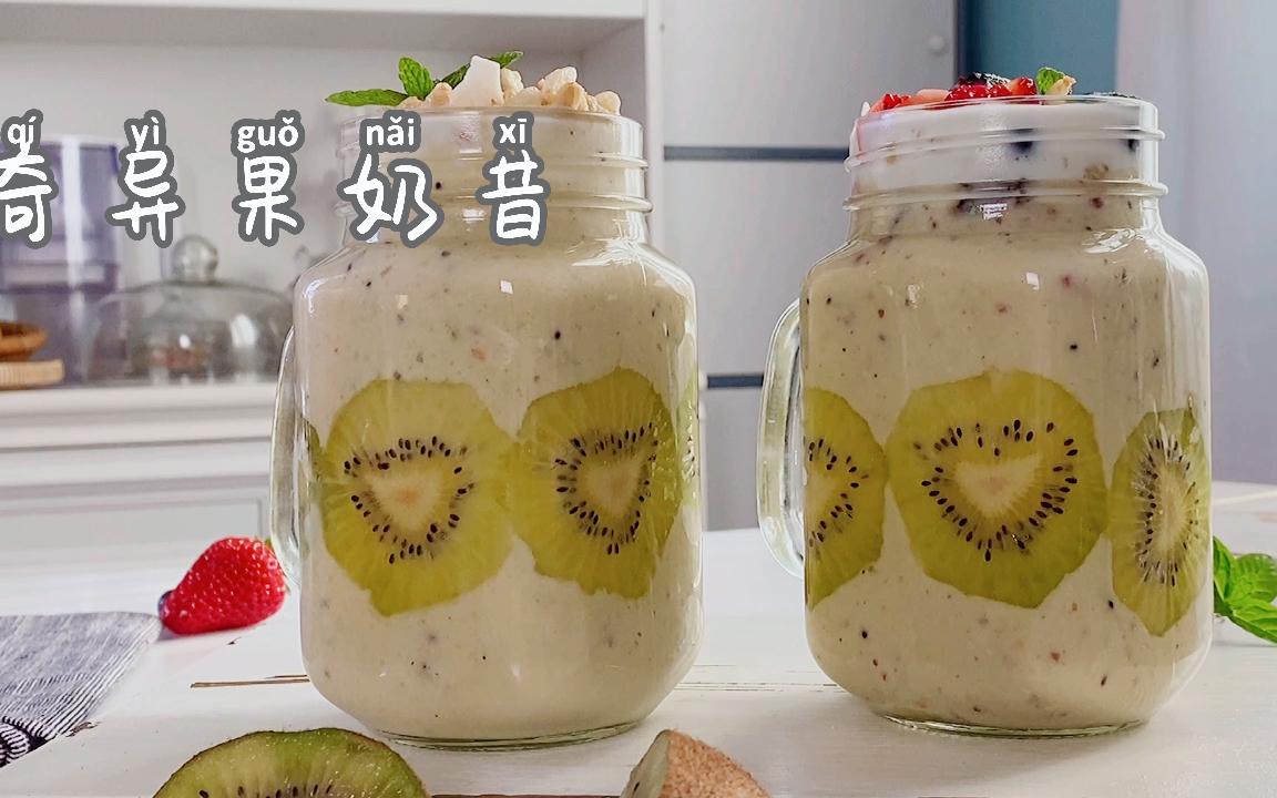 开春就想喝的代餐奶昔, 营养爽口, 低脂饱腹, 每一口都是春天的味道