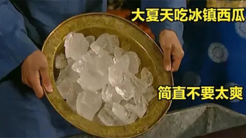 雍正: 八爷党权势滔天, 连吃西瓜都跟别人不一样, 配上冰块可劲造