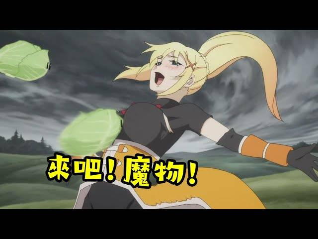 """男主學習偷盜技能後,變成了""""胖次大盜!女騎士卻每天想和魔物""""戰鬥""""!"""