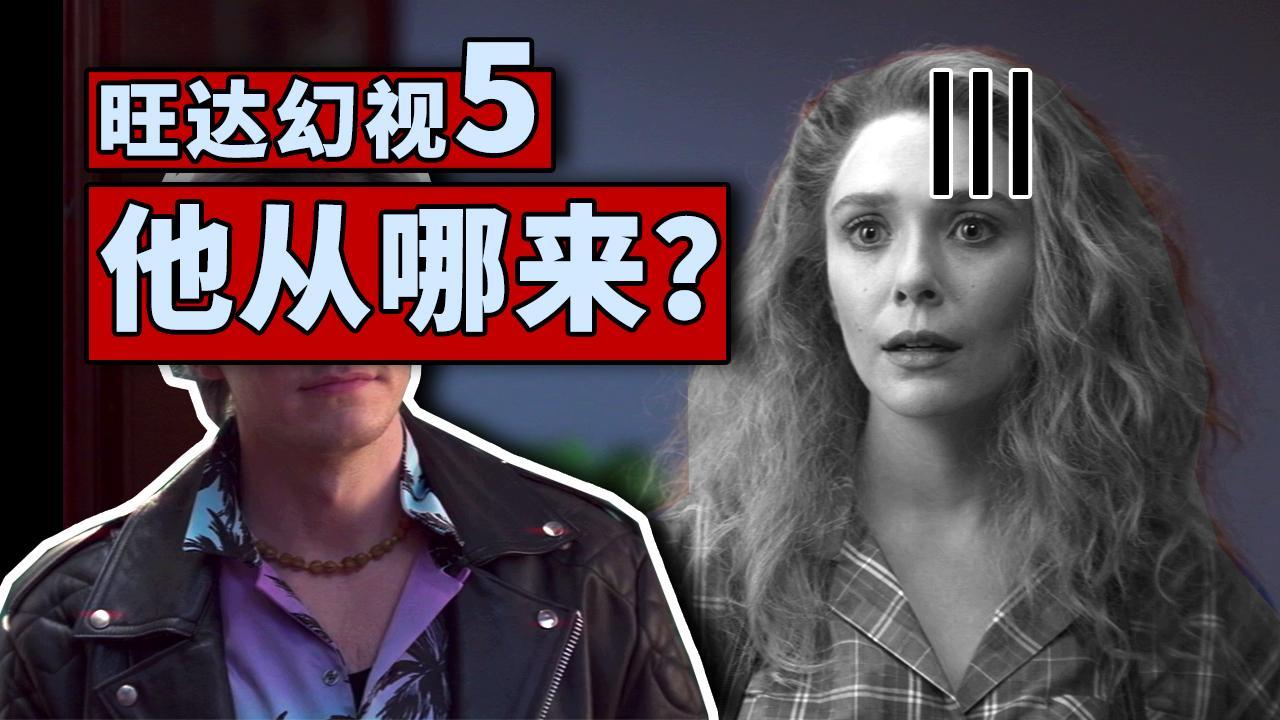 《旺达幻视》第5集解析, 神秘人出现要冲破漫威多元宇宙? !