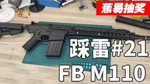 #蕉易抽奖#【踩雷】武德充沛--FB M110 SASS 水弹发射器上手测评