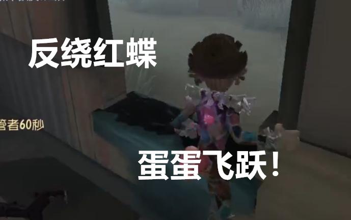 【第五人格】反绕红蝶 蛋蛋飞跃!