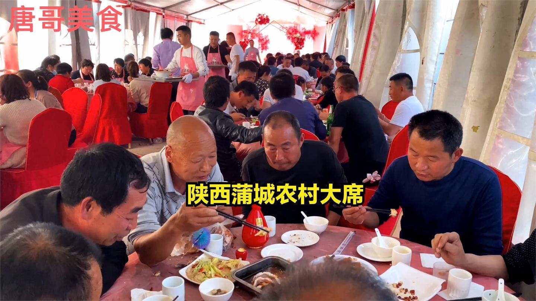 陕西蒲城农村大席, 560元22道菜, 看看值不值