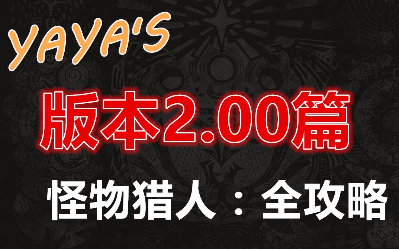 【MHW小剧场 05】版本2.00最新内容?!【怪物猎人世界小剧场-版本2.00篇】