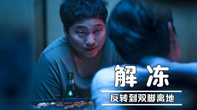 一部无限反转的韩国悬疑片《解冻》, 猜到了开头, 却没有猜到结局