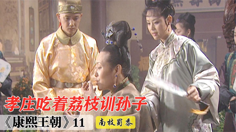 康熙王朝11: 康熙吐槽师父太严厉, 孝庄吃着荔枝训孙子, 太霸气了