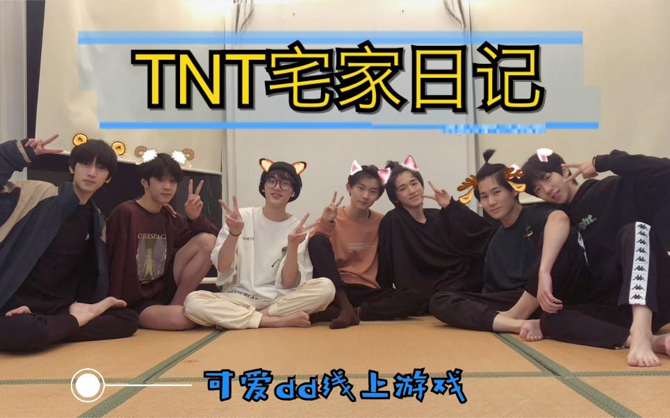 【TNT时代少年团】【TNT宅家日记合集】倾情巨制! 下饭神综!