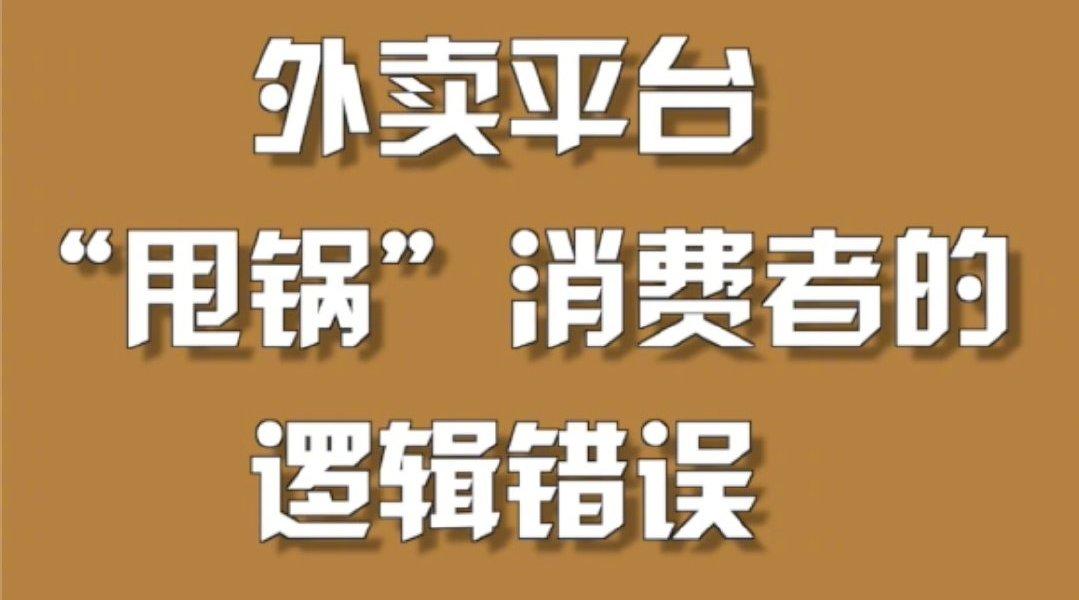 """外卖平台""""甩锅""""消费者的逻辑错误"""