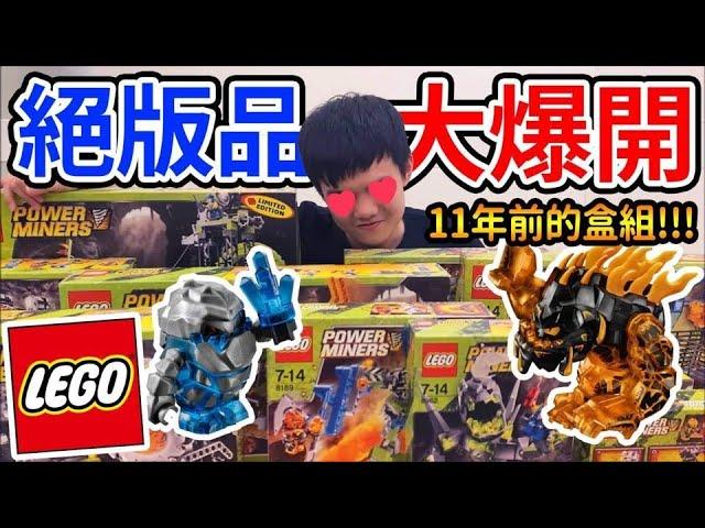 《閃耀胖子》開箱11年前的11盒絕版樂高 lego power miners系列!超多絕版小石怪 帶各位回顧早期樂高的經典!【閃胖&耀仔&滷味】--- lego power miners レゴ