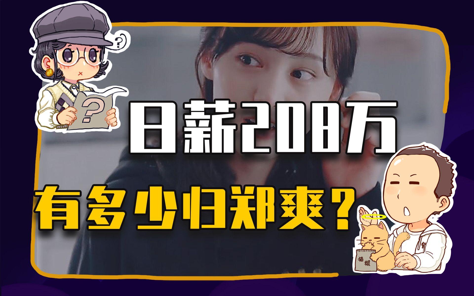 【睡前消息272】郑爽日薪208万, 付钱的人很清醒