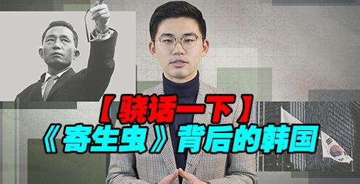 骁话一下:《寄生虫》背后的韩国,一个财阀控制了GDP95%的社会