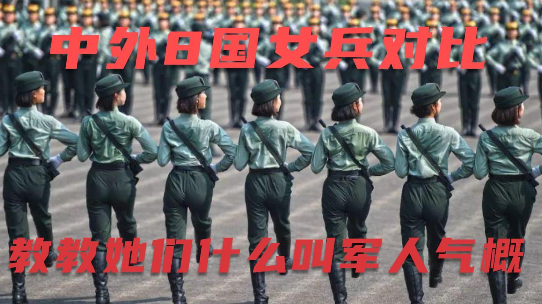中外8国女兵一览, 韩女兵像女团, 中国女兵教他们什么叫军人气概