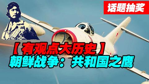 【话题&抽奖】朝鲜战争--共和国之鹰!!!