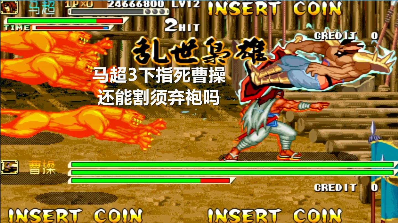 永恒唠游戏: 三国战纪, 4剑马超暴力输出, 3指头秒杀终极boss