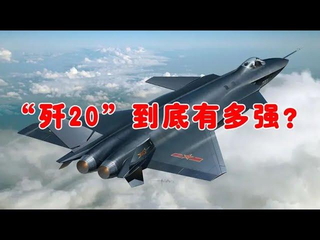 """""""歼20""""6枚导弹击落17架敌机?美国媒体亲证,不用大惊小怪!"""