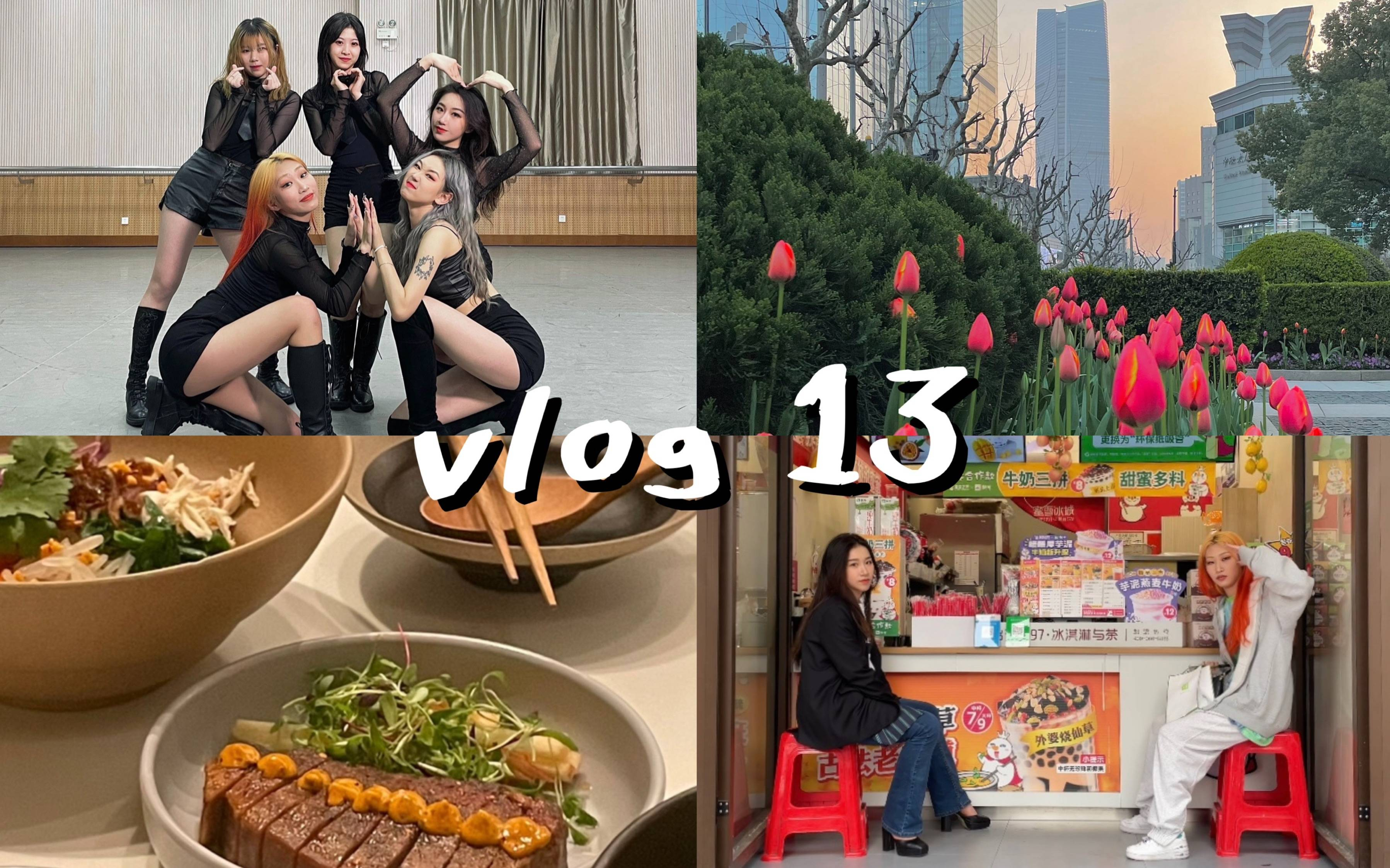 VLOG13♡翻跳宣美Tail的爆笑幕后花絮 feat.一些校园生活片段 给朋友生日惊喜 早晚护肤流程分享
