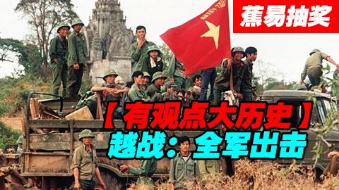 【蕉易-抽奖】越战--全军出击