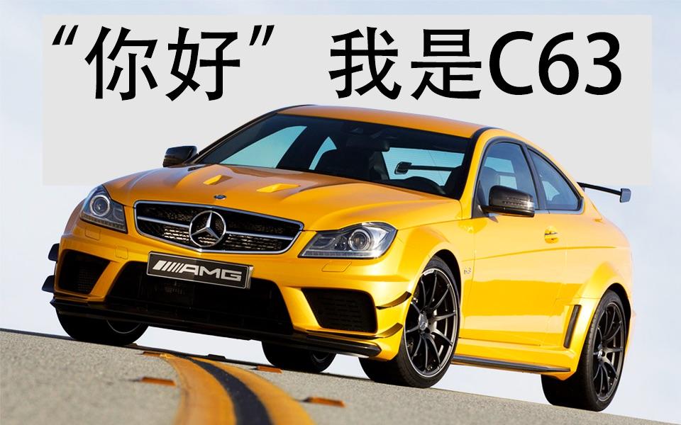 【韩贩】两代C63赛道对线! V8终将远去, 致敬AMG C63