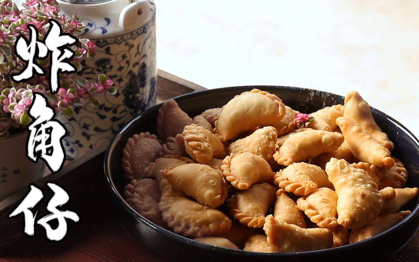 舌尖上的客家年味-炸角仔, 新年将至, 必备传统小吃(三集)