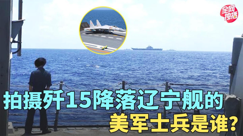 拍摄歼-15降落辽宁舰的美军士兵找到了, 发布内容太过机密被封号
