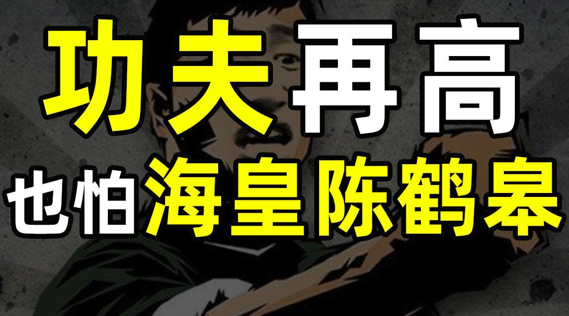 """【半佛】""""疯狗流""""陈鹤皋的魔幻江湖"""