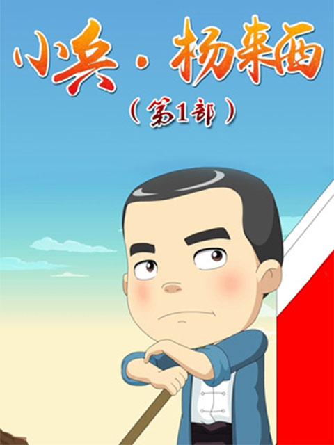 小兵·杨来西 第一季