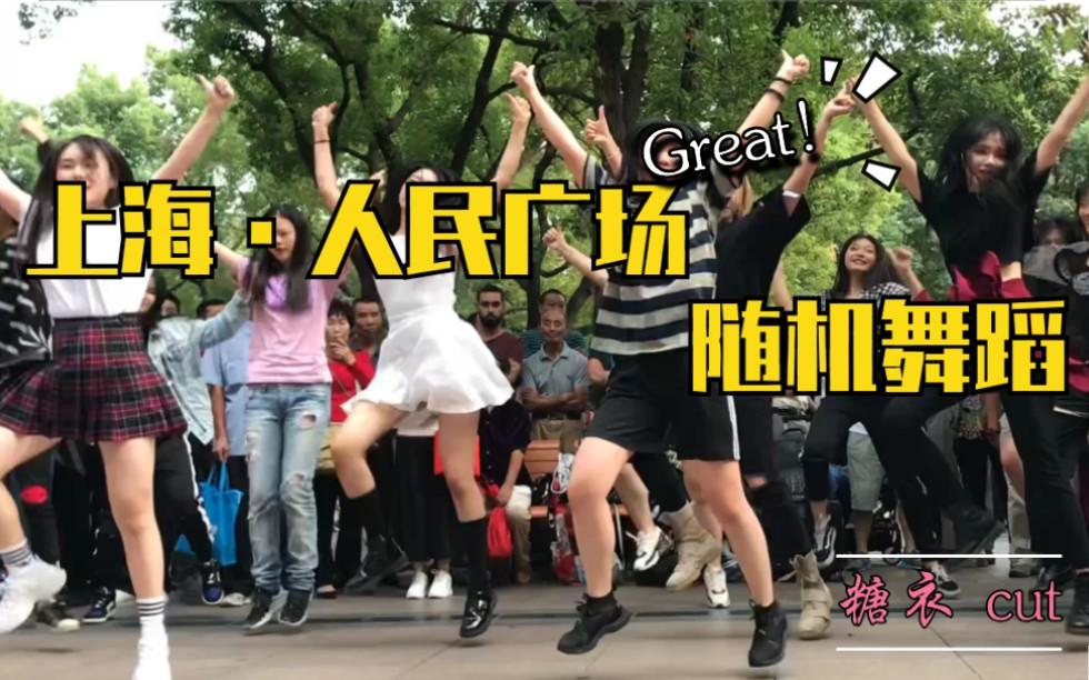 随机舞蹈in上海 Kpop Random Play Dance 〖糖衣cut〗女团舞扛把子在线抢占广场舞场地
